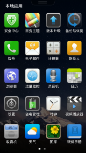 Screenshot_2014-12-25-22-37-36